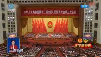 十三届全国人大三次会议在京闭幕 习近平等在主席台就座 栗战书主持并讲话