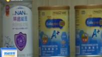 海南:記者走訪暫未發現問題奶粉