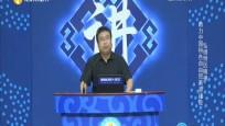 《海南自贸大讲坛》2020年05月24日