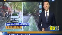 杭州设20分钟限时停车位