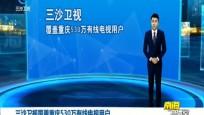 三沙卫视覆盖重庆530万有线电视用户