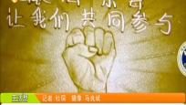 """海南啟動""""全民禁毒宣傳月""""系列活動"""