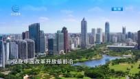 海南自贸港1分钟中文宣传片发布