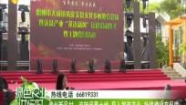 儋州新風村:流轉閑置土地 導入旅游產業 持續增收有保障