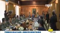 巴基斯坦总统会见中国人民解放军抗疫医疗专家组
