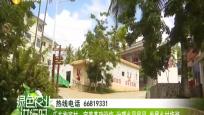 樂東抱班村:完善基礎設施 治理鄉風民風 發展鄉村旅游