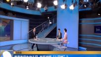 """海南潮 普惠性民辦幼兒園 能否破解""""入園難""""?"""