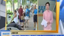 7月1日起《海南省老年人优待证》可免费到住地便民服务中心申请办理