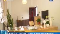儋州新風村: 流轉閑置土地 導入旅游產業 持續增收有保障