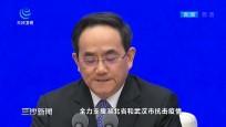 《抗击新冠肺炎疫情的中国行动》白皮书正式发布