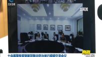 土中两国专家就新冠肺炎防治举行视频交流会议