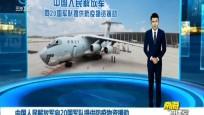 中国人民解放军向20国军队提供防疫物资援助