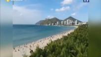 央视《焦点访谈》解读《海南自由贸易港建设总体方案》:海南自贸港 开放新高地