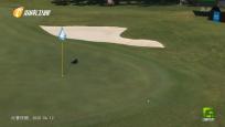 《衛視高爾夫》2020年06月15日