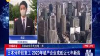 全球战疫 日本分阶段复工 2020年破产企业或创近七年新高