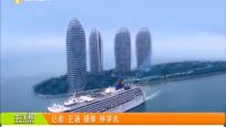 國新辦舉行《海南自由貿易港建設總體方案》新聞發布會