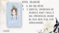 書香生活:《綠山墻的安妮》