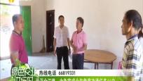 澄邁金江鎮:力爭完成今年危房改造任務66戶