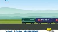 """""""一带一路""""上的内蒙古:积极打造开放新格局"""