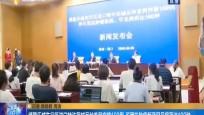 博鰲樂城先行區進口特許藥械品種首例突破100例 可用抗腫瘤新藥罕見病藥達100種