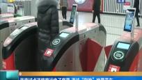 """海南试点道路客运电子客票 通过""""刷脸""""检票乘车"""