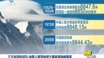 三次冲顶终成功 中国人登顶地球之巅再测珠峰高度