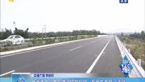 """全省重点公路在建设项目启动""""安全生产月""""活动"""
