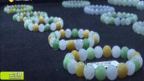 珠寶玉石直供銷售 薄利多銷助力復工