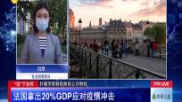 """""""疫""""下如何 法国拿出20%GDP应对疫情冲击"""