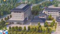 自贸港建设进行时:省图书馆二期工程稳步推进 将打造智能化书库