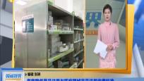 海南降低药品注册与医疗器械产品注册收费标准