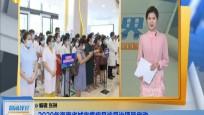 2020年海南省城市癌症早诊早治项目启动