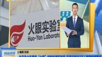 """北京首个气膜版""""火眼""""核酸检测实验室 可满足每天3万人核酸检测需求"""