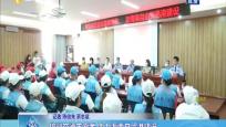 培训交通志愿者 助力海南自贸港建设