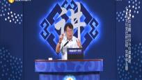 《海南自貿大講壇》2020年06月07日