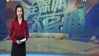 国务院新闻办公室8日举行新闻发布会 介绍《海南自由贸易港建设总体方案》有关情况
