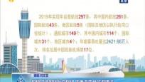 积极打造国际航空枢纽 助推海南自贸港建设
