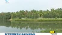 海口两公园正式成为国家湿地公园