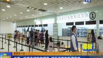 三亚:完善免税购物服务 提升游客购物满意度
