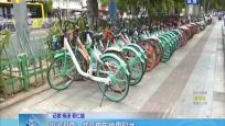 街头调查:共享单车使用现状