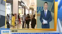三亚机场免税提货窗口由18个增至38个 预计7月10日前启用