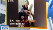 87岁女儿给108岁妈妈扎小辫 场景很温馨