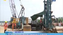 G360文昌至临高公路路基施工全面展开
