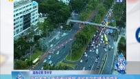 海口多条主干道通行缓慢 进城方向车辆逐渐增多