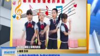 小学生录制歌曲 为学长学姐加油