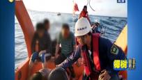 渔船误入工程建设水域 触礁进水导致4人被困