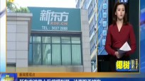 新東方泄露小升初模擬題 涉事職工被拘