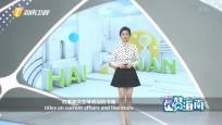 《Bravo Hainan》2020年07月09日