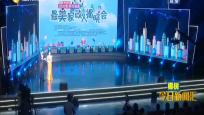 2020年寻找海南最美家政人揭晓会在海口举行