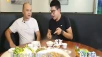 《食尚海南》2020年07月05日